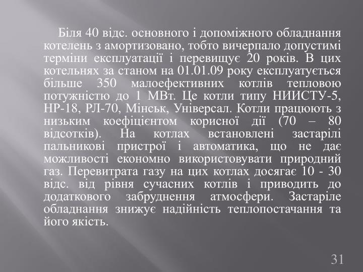 Біля 40