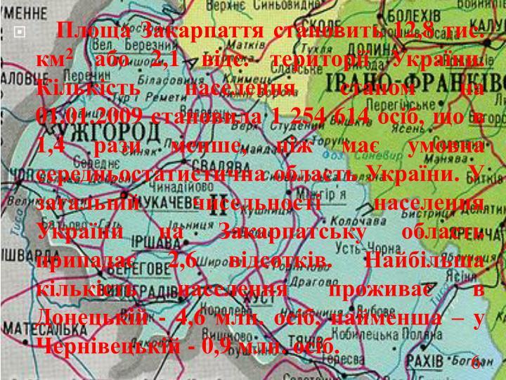 Площа Закарпаття становить 12,8 тис. км