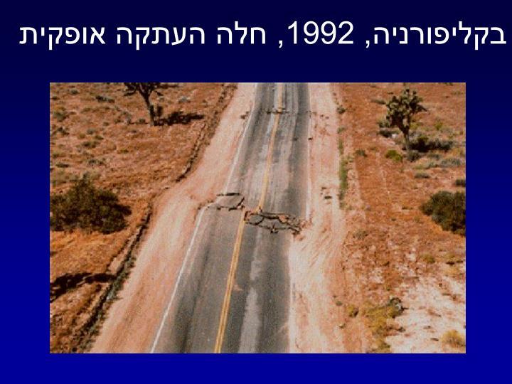 , 1992,