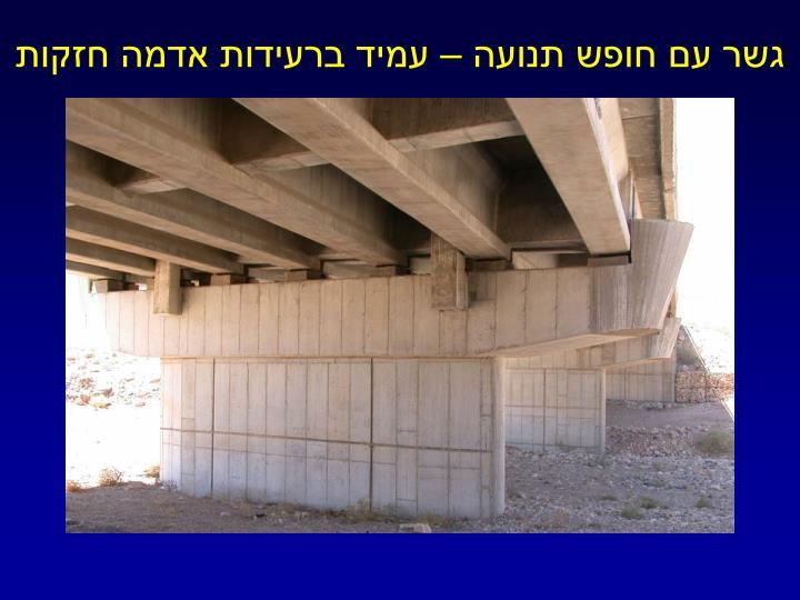 גשר עם חופש תנועה – עמיד ברעידות אדמה חזקות