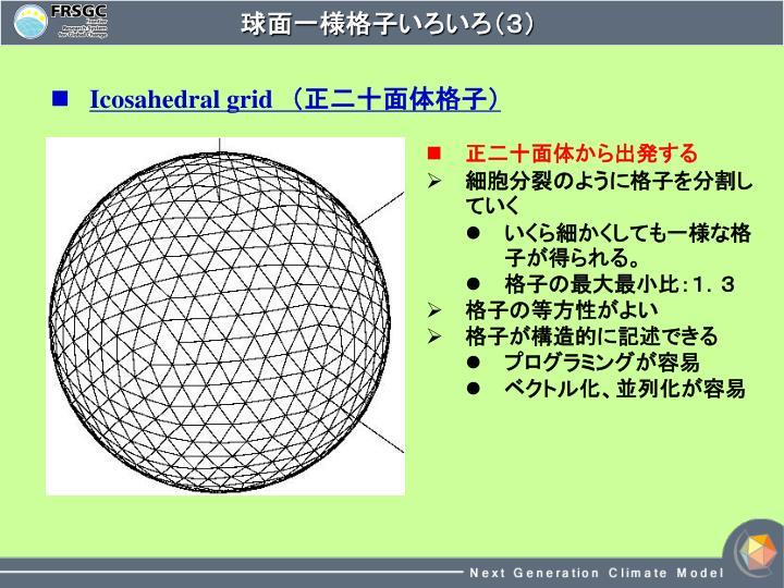 球面一様格子いろいろ(3)
