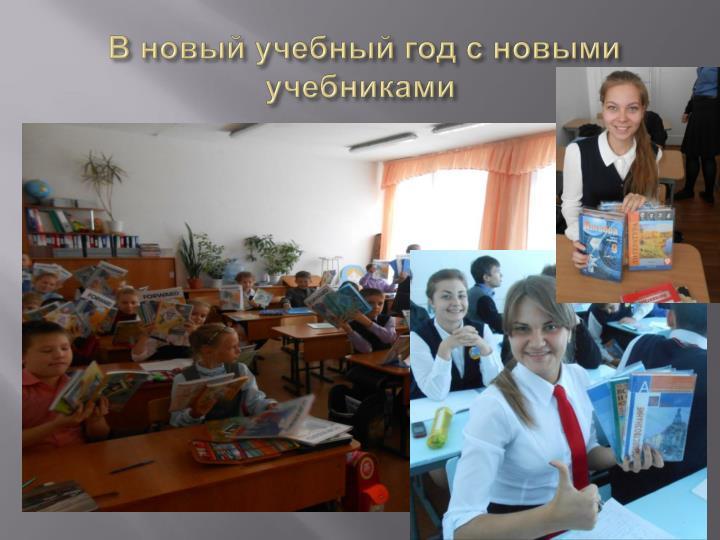 В новый учебный год с новыми учебниками
