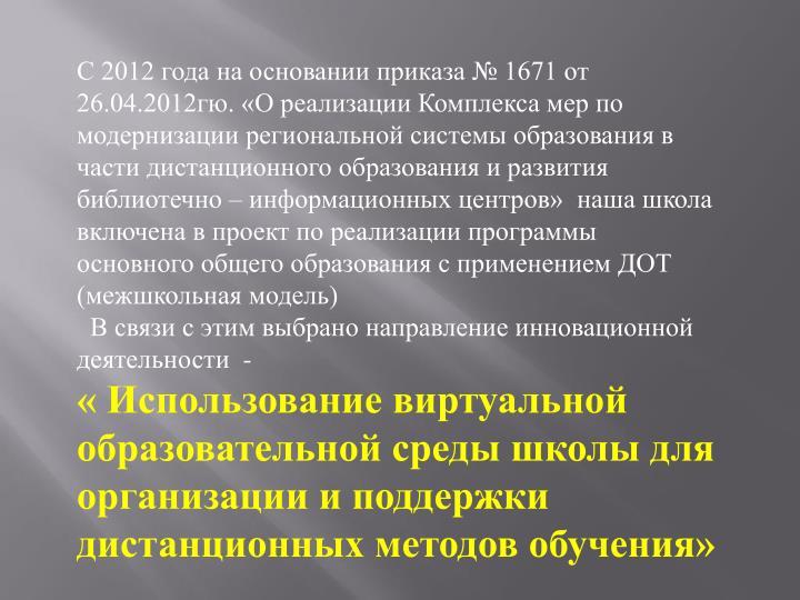 2012      1671   26.04.2012.