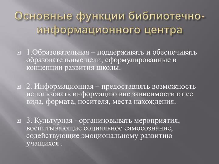 Основные функции библиотечно-информационного центра