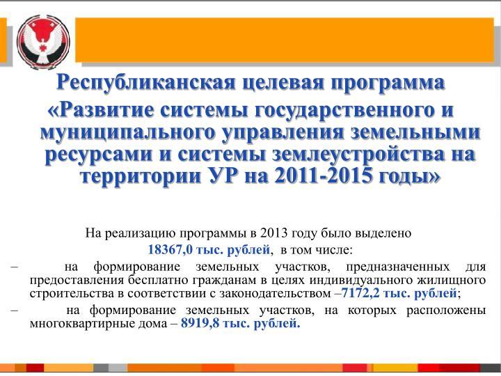 На реализацию программы в 2013 году было выделено