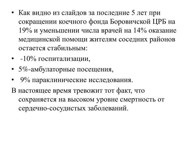 Как видно из слайдов за последние 5 лет при сокращении коечного фонда Боровичской ЦРБ на 19% и уменьшении числа врачей на 14% оказание медицинской помощи жителям соседних районов остается стабильным: