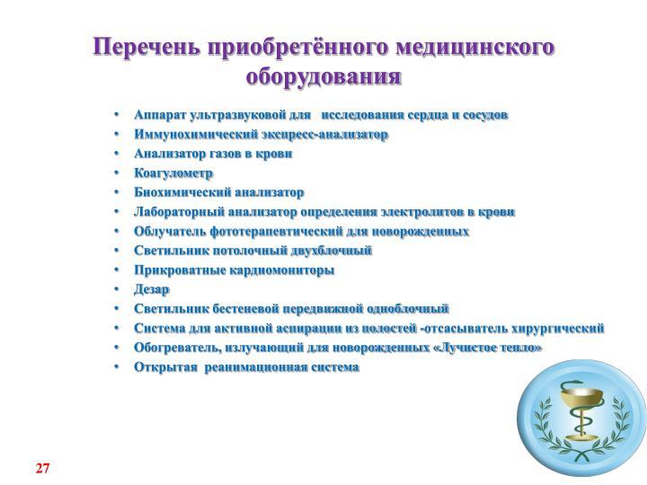 Перечень приобретённого медицинского оборудования