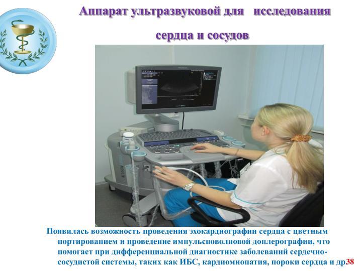 Аппарат ультразвуковой для   исследования сердца и сосудов