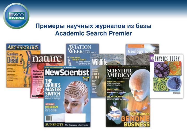 Примеры научных журналов из базы