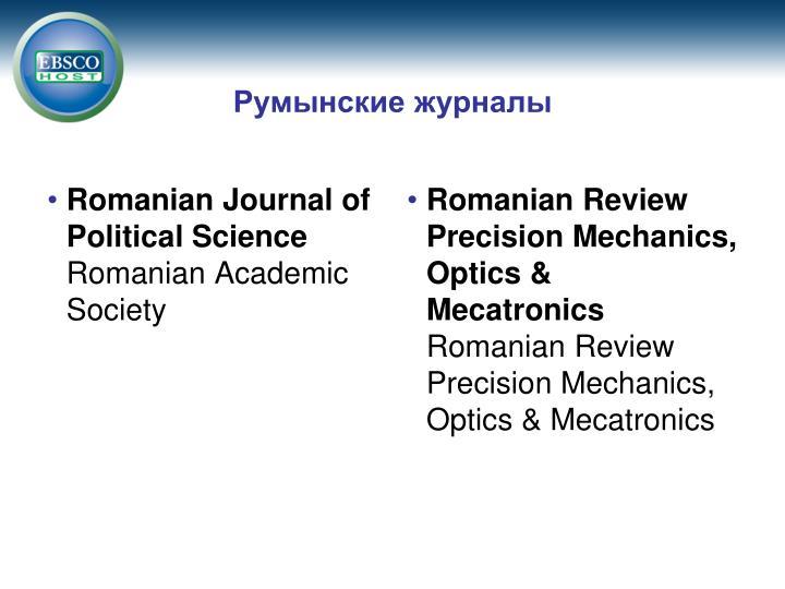 Румынские журналы