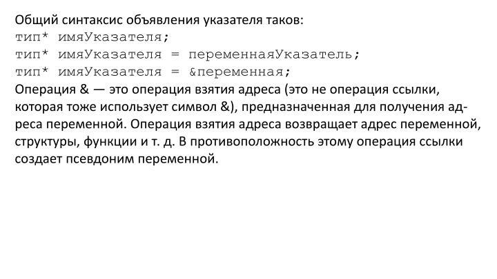 Общий синтаксис объявления указателя таков:
