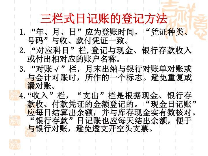 三栏式日记账的登记方法