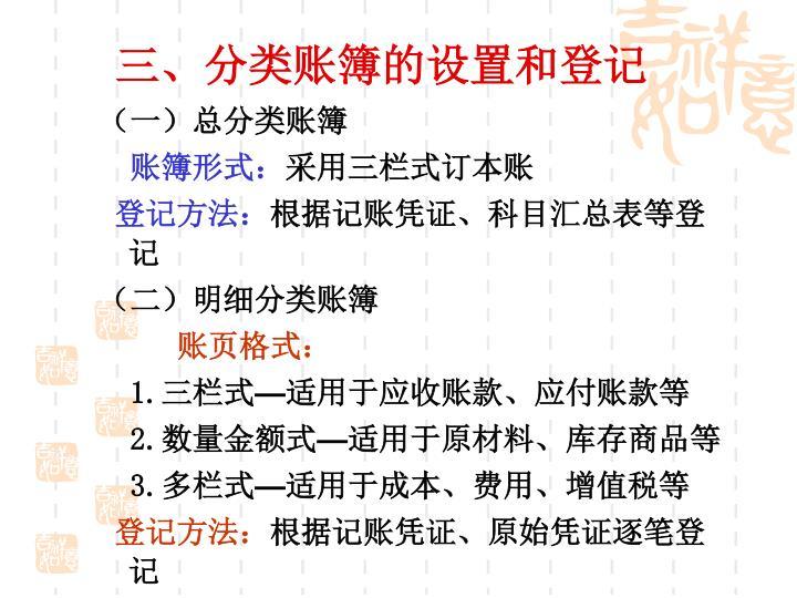 三、分类账簿的设置和登记