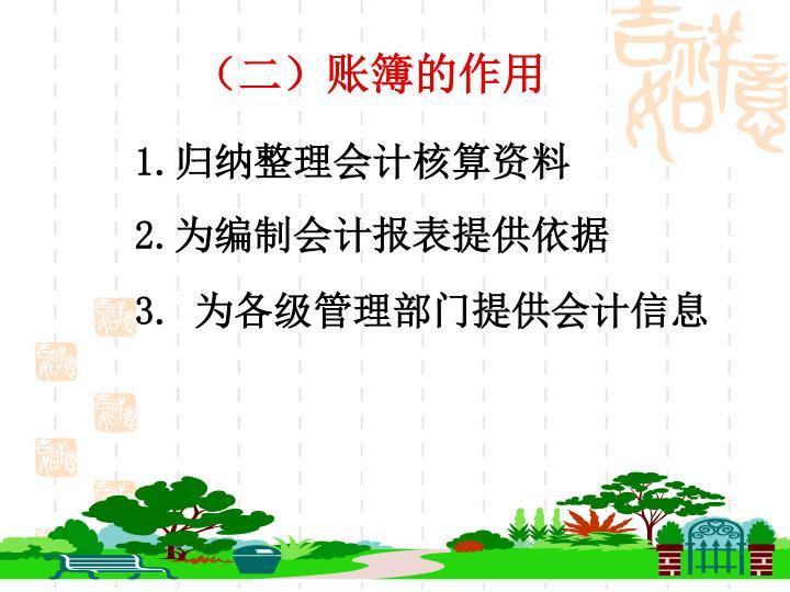 (二)账簿的作用