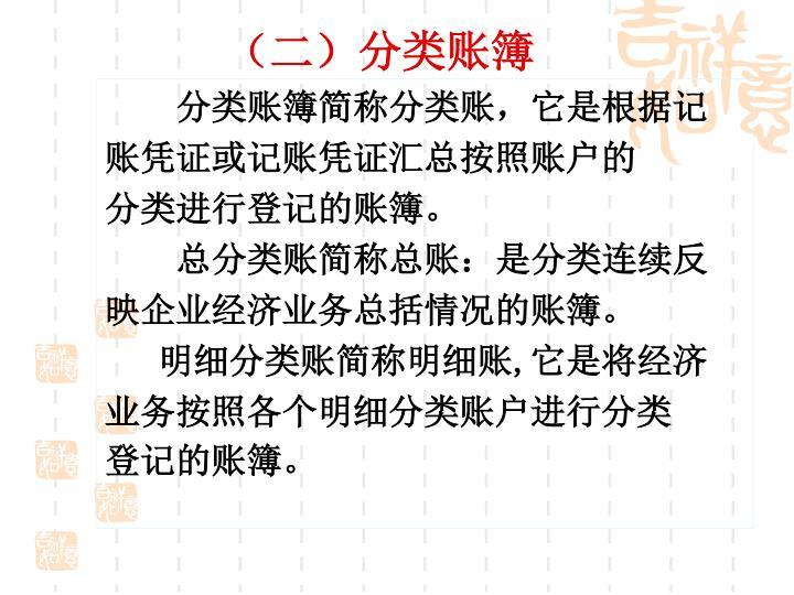 (二)分类账簿