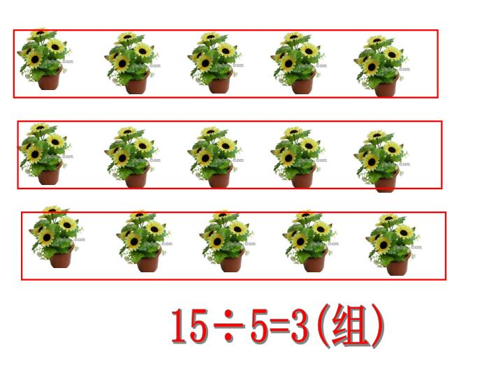 15÷5=3(