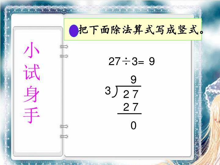 把下面除法算式写成竖式。