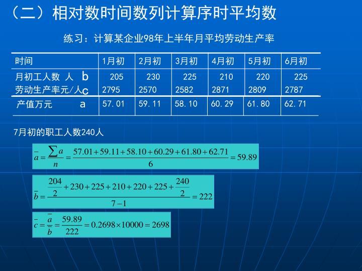 (二)相对数时间数列计算序时平均数
