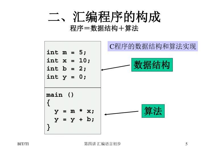 二、汇编程序的构成