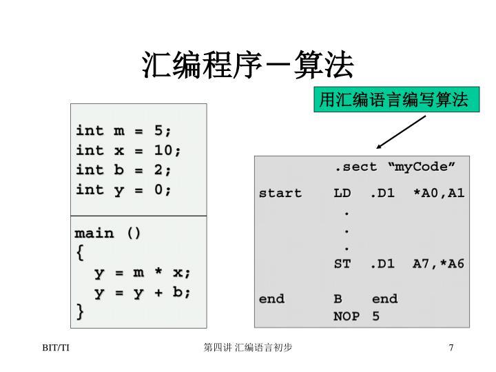 汇编程序-算法