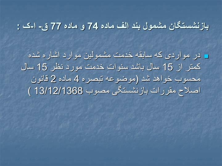 بازنشستگان مشمول بند الف ماده 74 و ماده 77 ق- ا-ک :