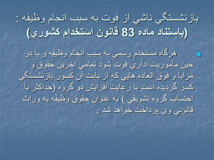 بازنشستگي ناشي از فوت به سبب انجام وظيفه :