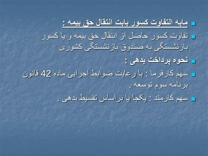 مابه التفاوت کسور بابت انتقال حق بیمه :