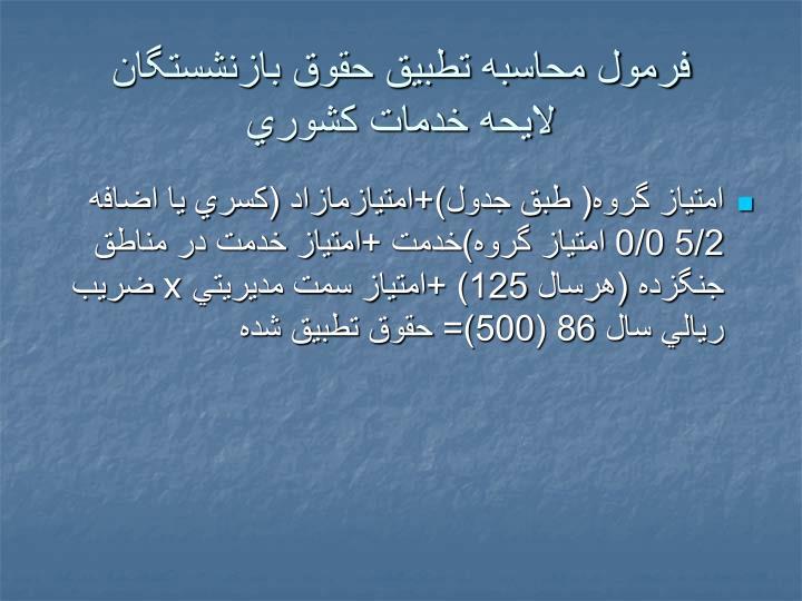 فرمول محاسبه تطبيق حقوق بازنشستگان
