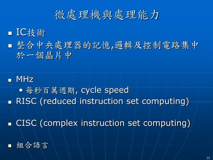 微處理機與處理能力
