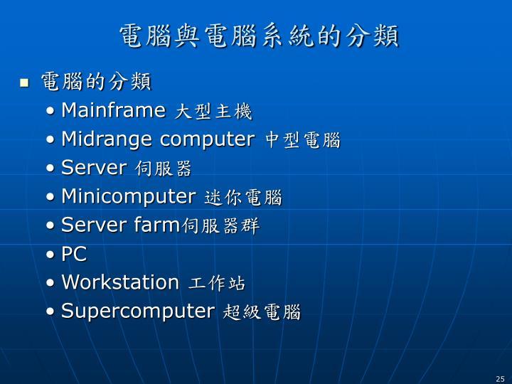 電腦與電腦系統的分類