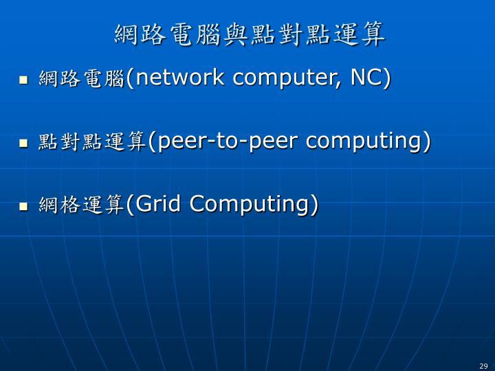網路電腦與點對點運算