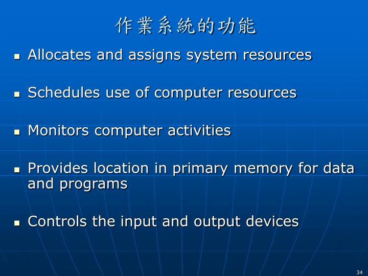 作業系統的功能