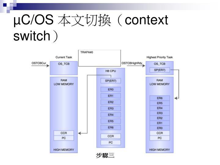 µC/OS