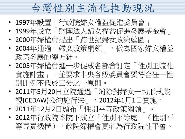 台灣性別主流化推動現況