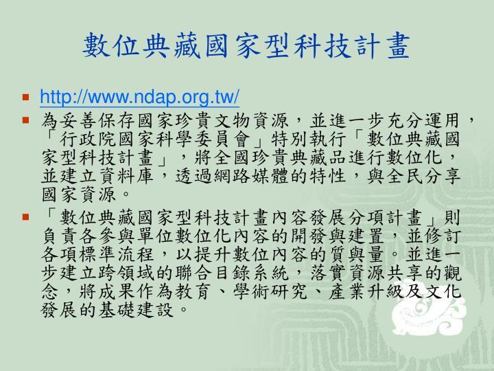 數位典藏國家型科技計畫