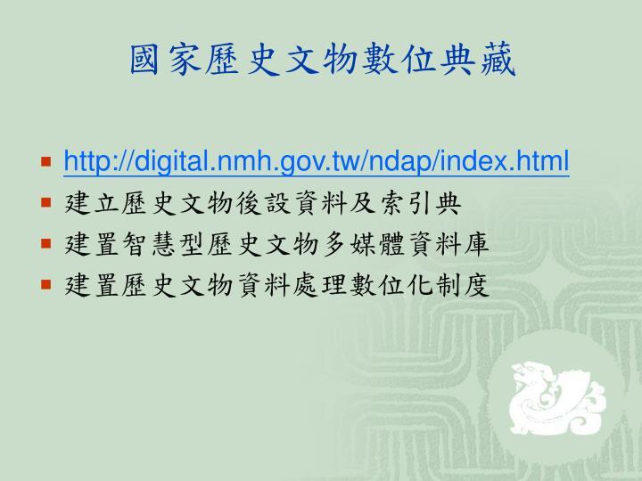 國家歷史文物數位典藏