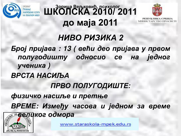 ШКОЛСКА 2010/ 2011