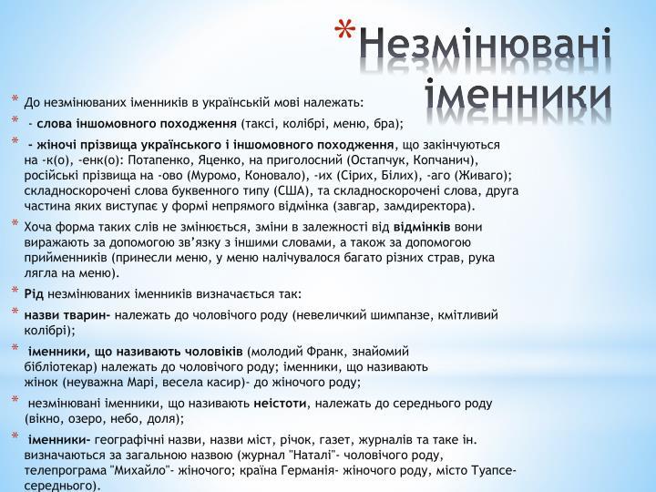 До незмінюваних іменників в українській мові належать: