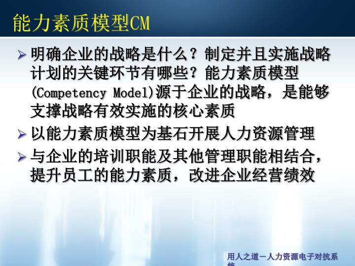 能力素质模型