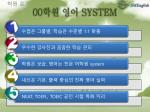 00 system