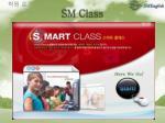 sm class