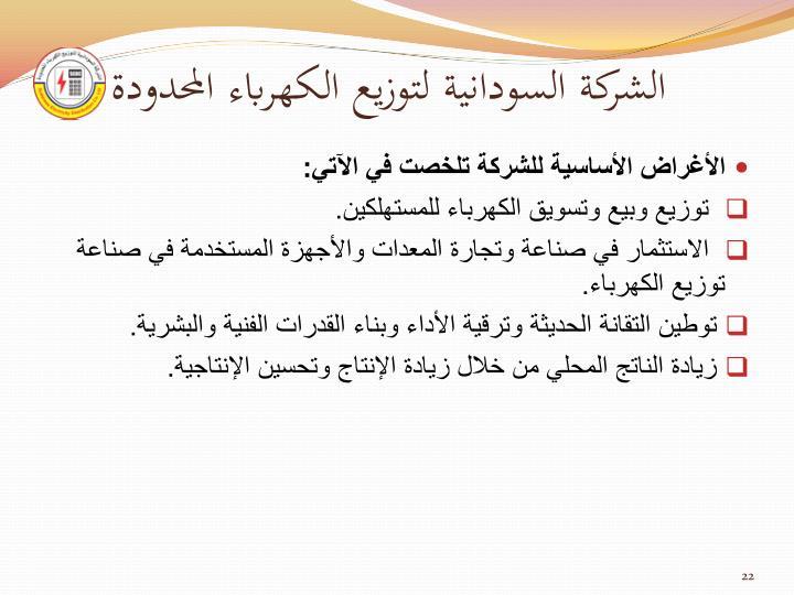 الشركة السودانية لتوزيع الكهرباء المحدودة