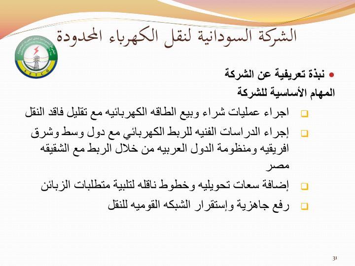 الشركة السودانية لنقل الكهرباء المحدودة