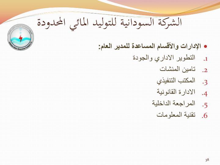 الشركة السودانية للتوليد المائي المحدودة