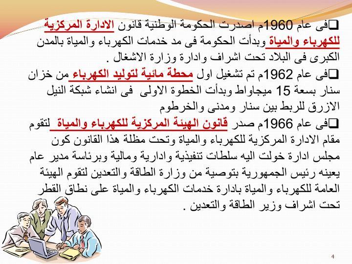 فى عام 1960م اصدرت الحكومة الوطنية قانون