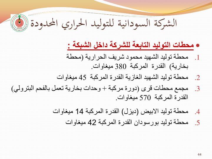 الشركة السودانية للتوليد الحراري المحدودة
