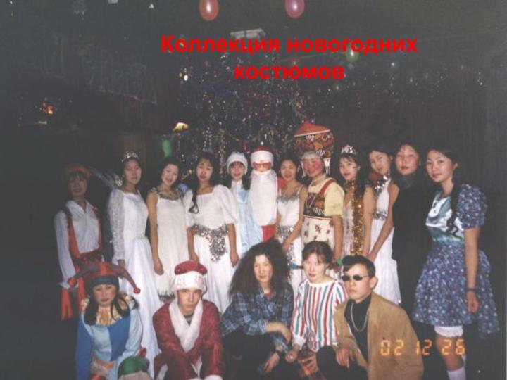 Коллекция новогодних костюмов