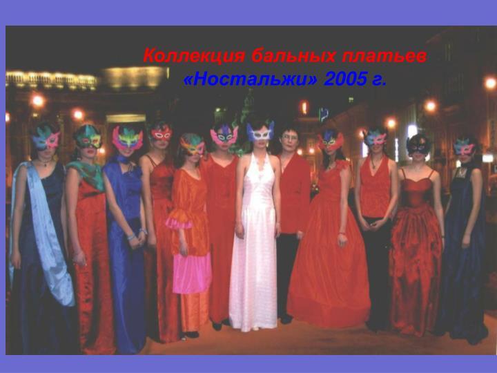 Коллекция бальных платьев