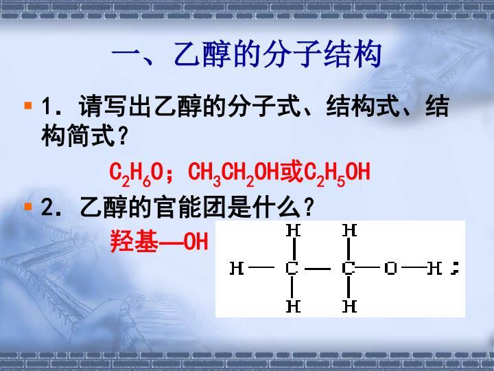 一、乙醇的分子结构