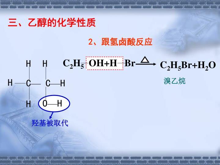 三、乙醇的化学性质